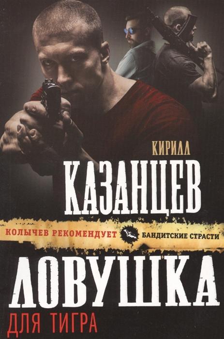 Казанцев К. Ловушка для тигра