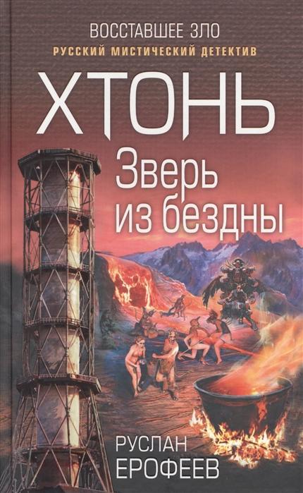 Ерофеев Р. Хтонь Зверь из бездны