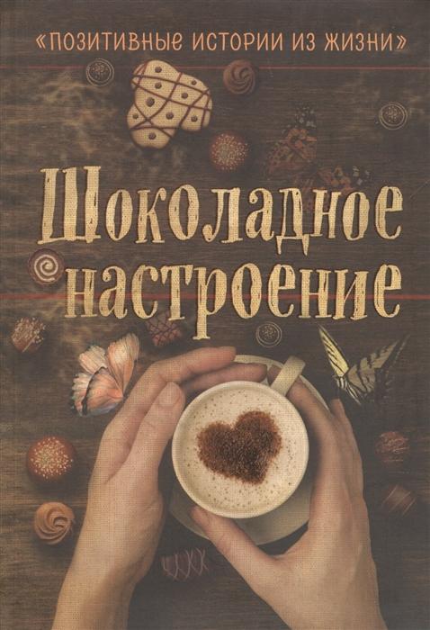 Смирнова В. (ред.) Шоколадное настроение