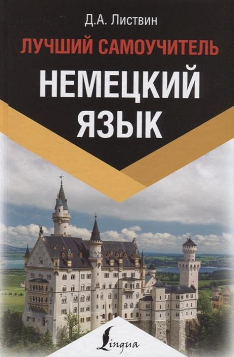Листвин Д. Немецкий язык Лучший самоучитель нестерова н немецкий язык простейший самоучитель