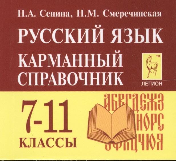 купить Сенина Н., Смеречинская Н. Русский язык Карманный справочник 7-11 классы онлайн