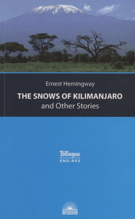 Хемингуэй Э. Снега Килиманджаро и другие рассказы The Snows of Kilimanjaro and Other Stories ernest hemingway the snows of kilimanjaro