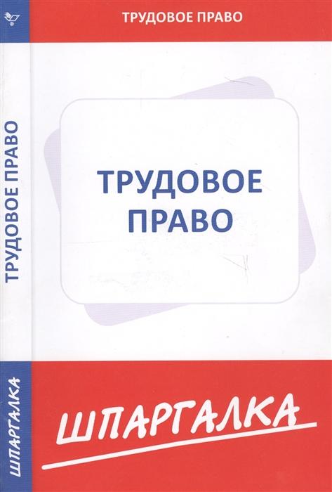 Шпаргалка по трудовому праву меденцов александр сергеевич шпаргалка по коммерческому праву