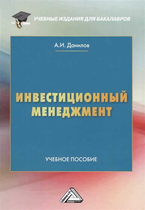 Данилов А. Инвестиционный менеджмент Учебное пособие балашов а п менеджмент учебное пособие