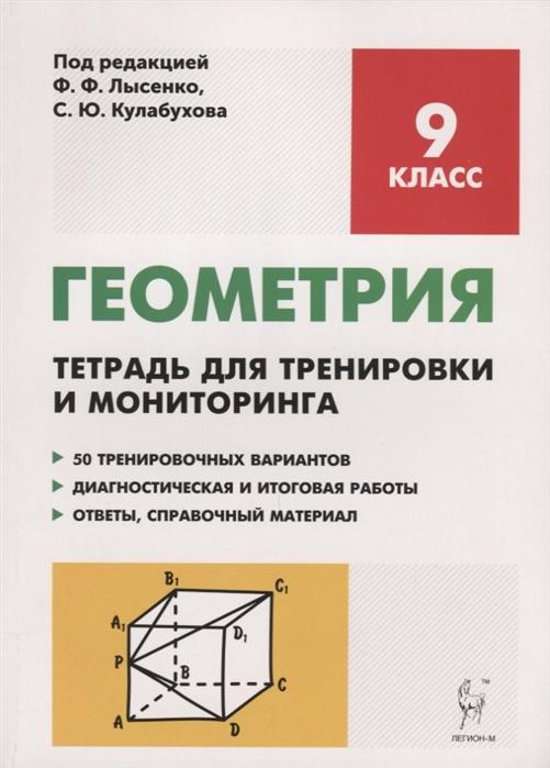 цены Коннова Е., Ольховая Л., Резникова Н. Геометрия 9 класс Тетрадь для тренировки и мониторинга