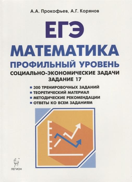 цены Прокофьев А., Корянов А. ЕГЭ Математика Профильный уровень Социально-экономические задачи Типовое задание 17