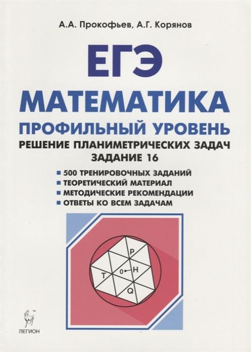 Прокофьев А., Корянов А. ЕГЭ Математика Профильный уровень Решение планиметрических задач Типовое задание 16 цена