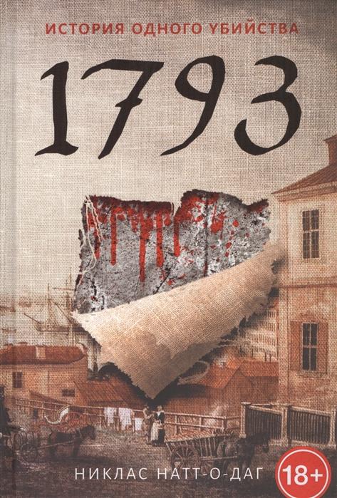 Натт-о-Даг Н. 1793 История одного убийства