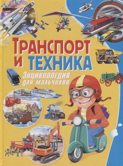 Трухильо Э. Транспорт и техника Энциклопедия для мальчиков все цены