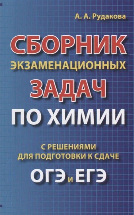 Решение экзаменационных задач из сборника заданий решение задач по математике 5 го класса