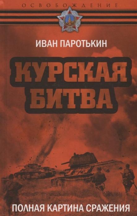Фото - Паротькин И. Курская битва Полная картина сражения а г мерников курская битва