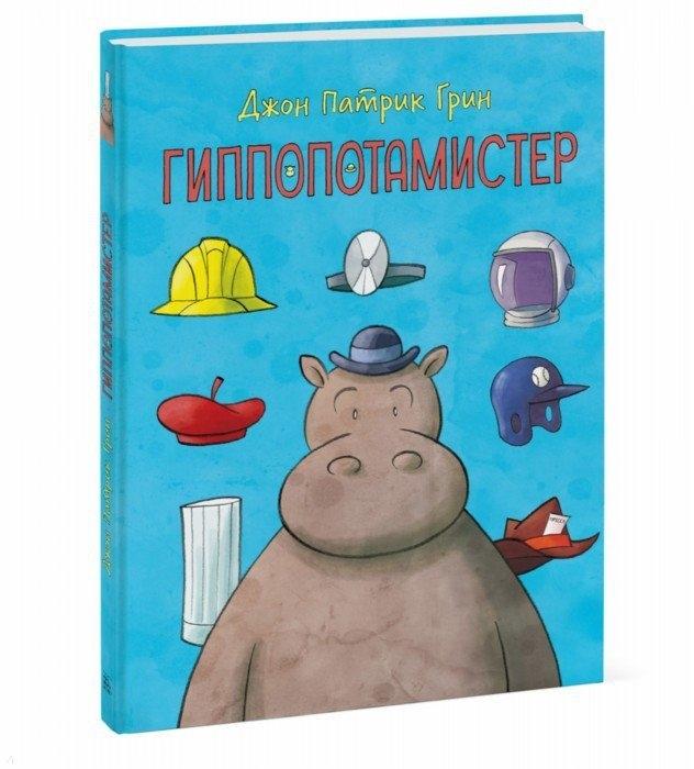 Купить Гиппопотамистер, Манн, Иванов и Фербер, Комиксы для детей