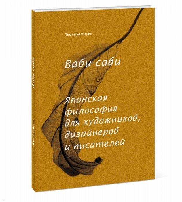 цена на Корен Л. Ваби-саби Японская философия для художников дизайнеров и писателей