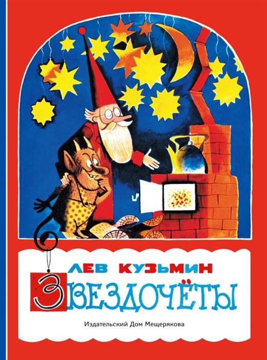 Кузьмин Л. Звездочеты