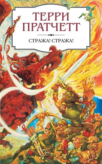 Пратчетт Т. Стража Стража пратчетт т девятнадцать стражей сборник