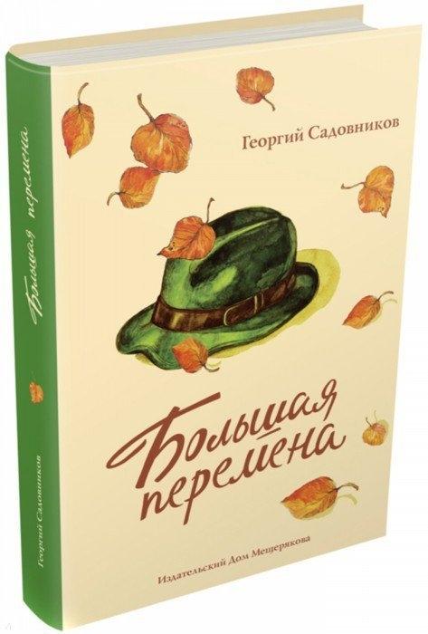 Купить Большая перемена, Издательский Дом Мещерякова, Проза для детей. Повести, рассказы