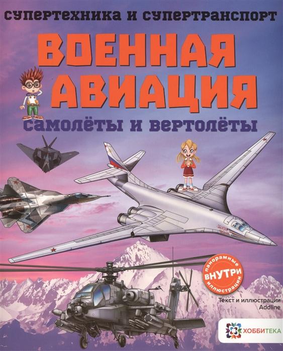 Addline Военная авиация Самолеты и вертолеты цены