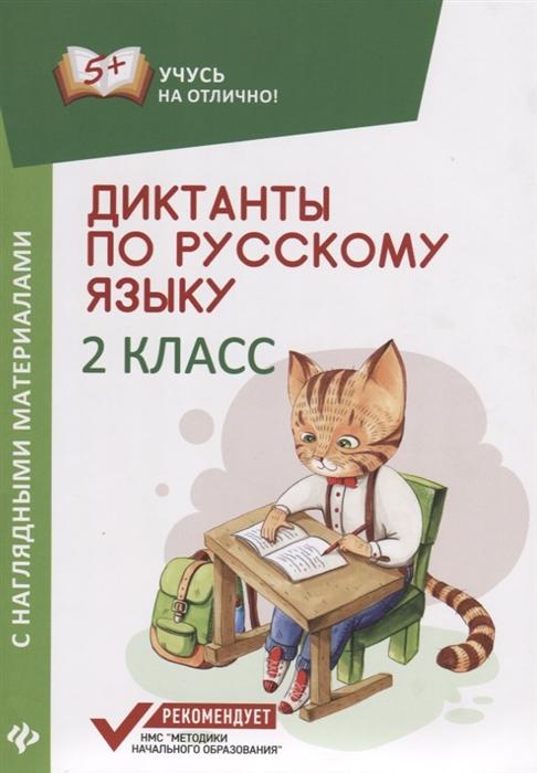 Бахурова Е. Диктанты по русскому языку с наглядными материалами 2 класс