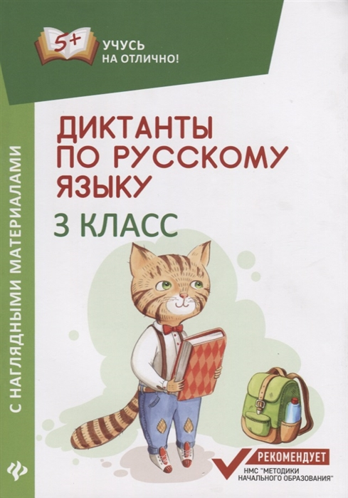 Бахурова Е. Диктанты по русскому языку с наглядными материалами 3 класс е п бахурова контроль чтения 3 класс