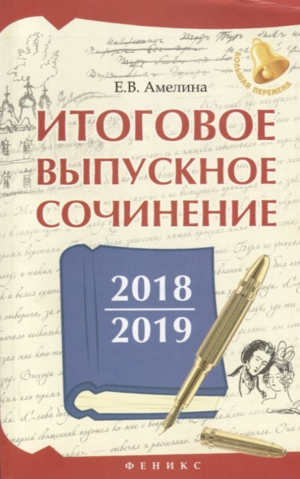 Амелина Е. Итоговое выпускное сочинение 2018-2019