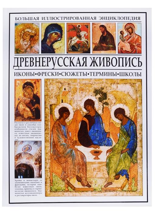 Мосин И. Древнерусская живопись Большая иллюстрированная энциклопедия