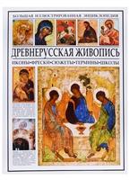 Древнерусская живопись. Большая иллюстрированная энциклопедия
