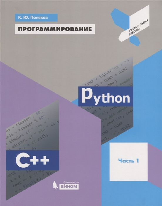 Поляков К. Программирование Python C Часть 1 Учебное пособие для общеобоазовательных организаций дмитрий юрьевич федоров программирование на языке высокого уровня python учебное пособие для прикладного бакалавриата