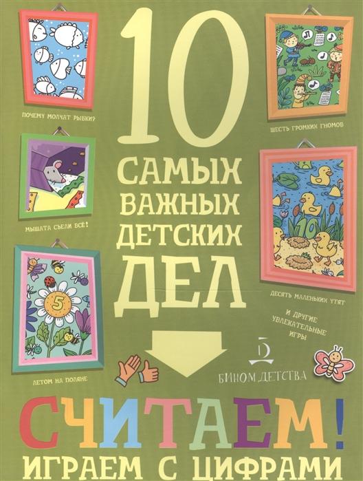 Агапина М. Считаем Играем с цифрами 10 самых важных детских дел агапина м играем интересные задания и головоломки 10 самых важных детских дел