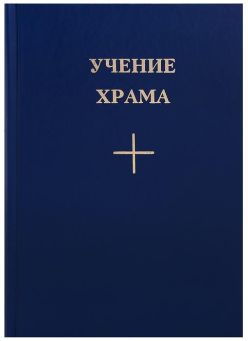 Учение Храма Книга 2 цена и фото