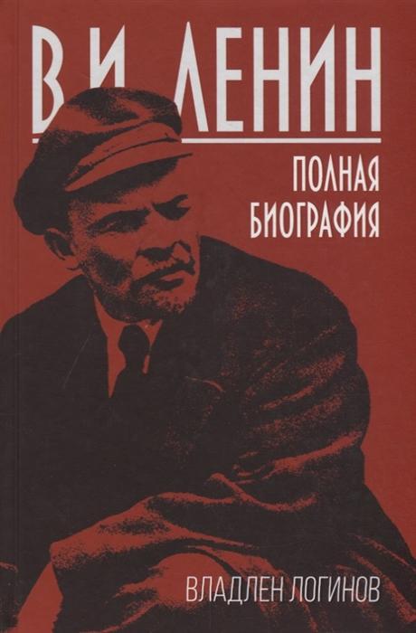 Фото - Логинов В. В И Ленин Полная биография логинов в владимир ленин путь в революцию