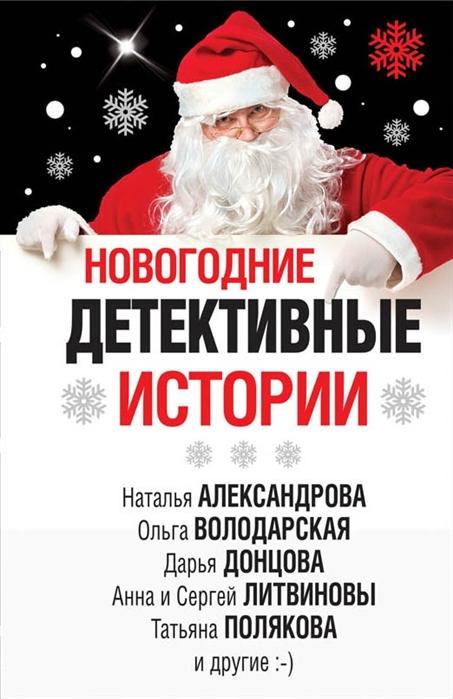 Донцова Д., Литвинова А., Литвинов С. и др. Новогодние детективные истории сандалии go go go go go017awexvx4