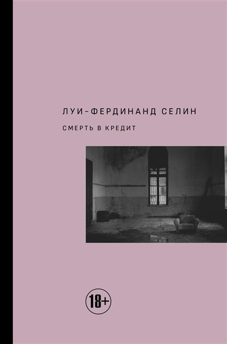Селин Л.-Ф. Смерть в кредит