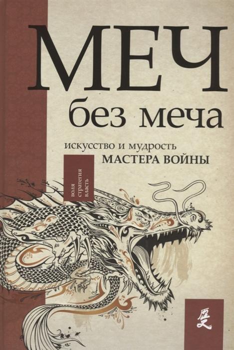Стивенс Дж. Меч Без - меча Искусство и мудрость мастера войны