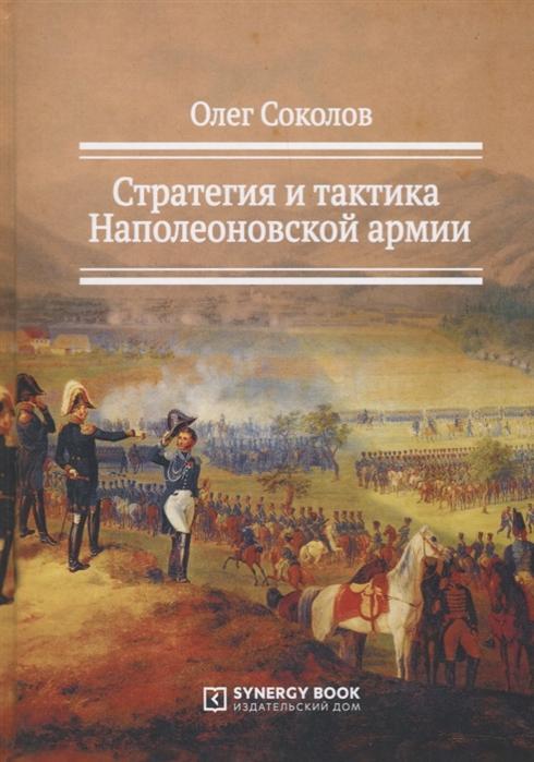 Соколов О. Стратегия и тактика Наполеоновской армии