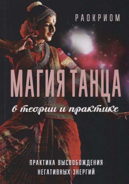 Раокриом Магия танца в теории и практике Практика высвобождения негативных энергий цена