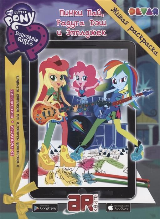 Живая раскраска Мой маленький пони Девочки из Эквестрии Пинки Пай Радуга Дэш и Эпплджек живая раскраска мой маленький пони девочки из эквестрии пинки пай радуга дэш и эпплджек