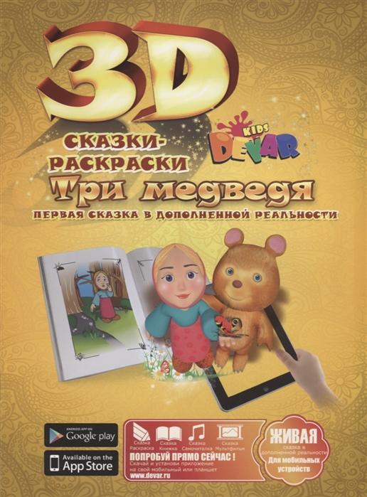 Сказка-Раскраска Три медведя