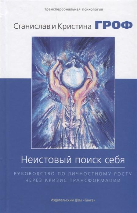 Гроф С., Гроф К. Неистовый поиск себя Руководство по личностному росту через кризис трансформации