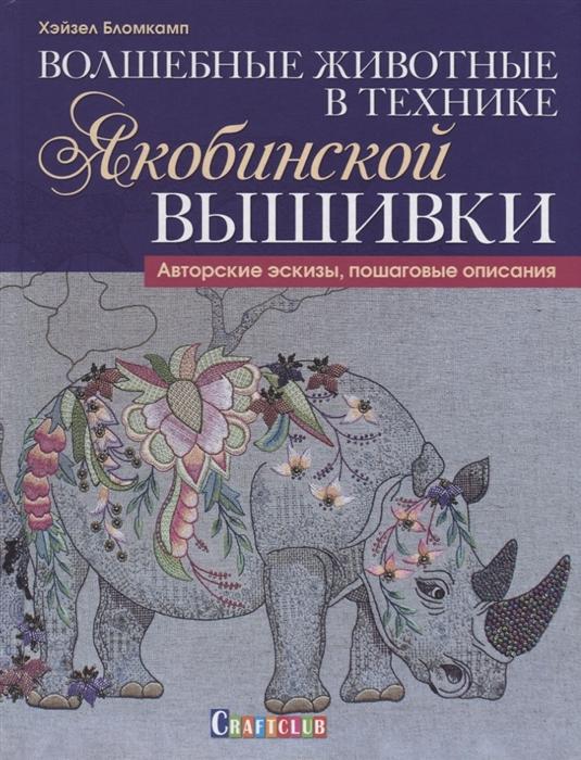 Бломкамп Х. Волшебные животные в технике якобинской вышивки Авторские эскизы пошаговые описания