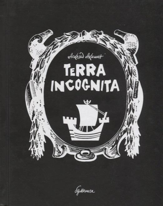 Акишин А. Terra incognita бернацкий а тайны земли terra incognita