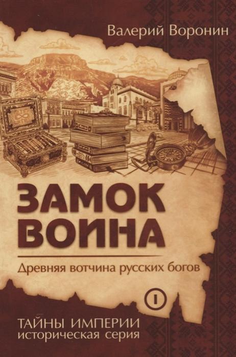 Воронин В. Замок воина Древняя вотчина русских богов Книга первая Роман