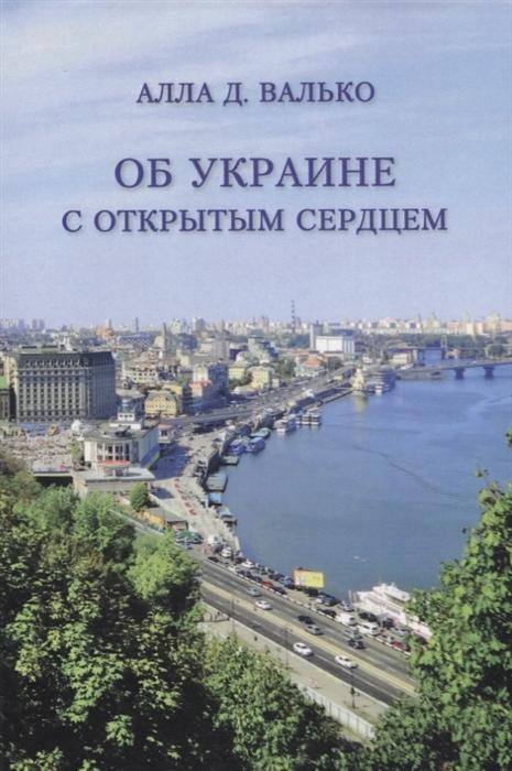Валько А. Об Украине с открытым сердцем