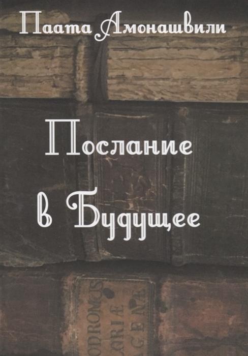 Амонашвили П. Послание в будущее