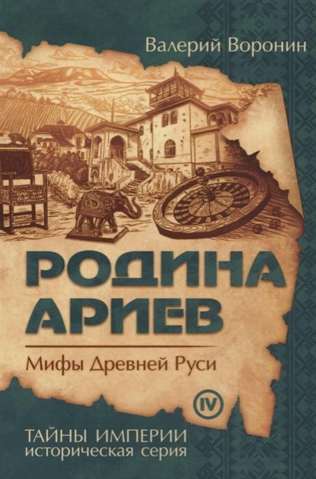 цена на Воронин В. Родина ариев Мифы Древней Руси Книга четвертая Роман