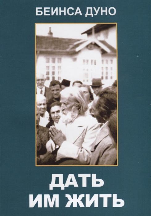 Дуно Б. Дать им жить Сборные беседы 1936 года