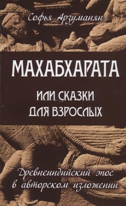 Арзуманян С. Махабхарата или сказки для взрослых Древнеиндийский эпос в авторском изложении