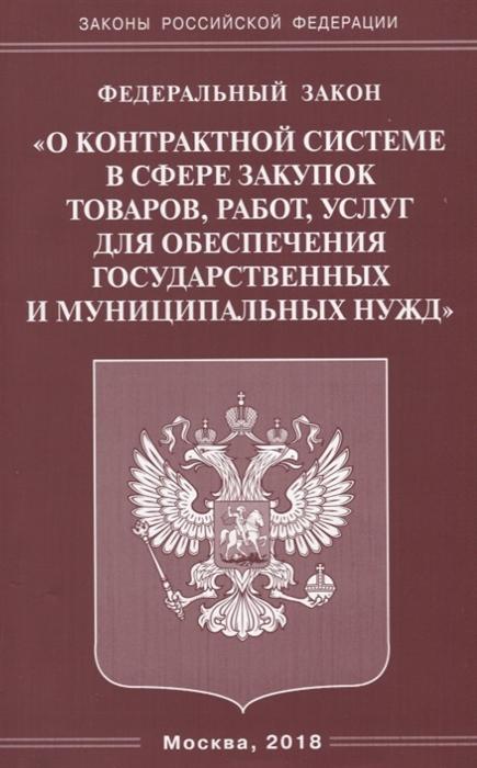 Федеральный закон О контрактной системе в сфере закупок товаров работ услуг для обеспечения государственных и муниципальных нужд