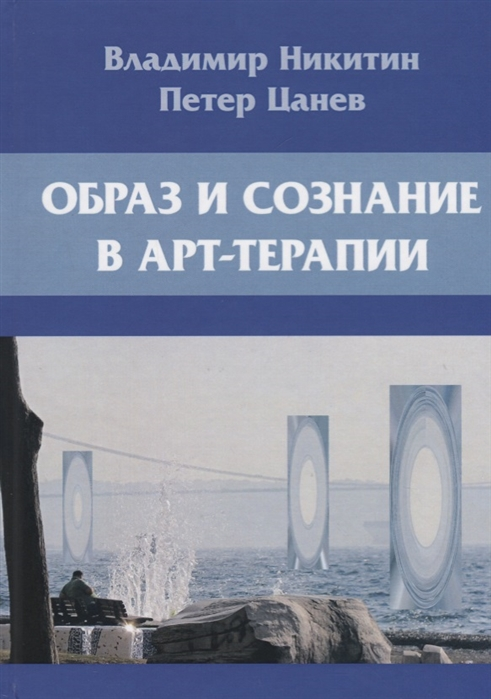 Никитин В., Цанев П. Образ и сознание в арт-терапии п д никитин витте