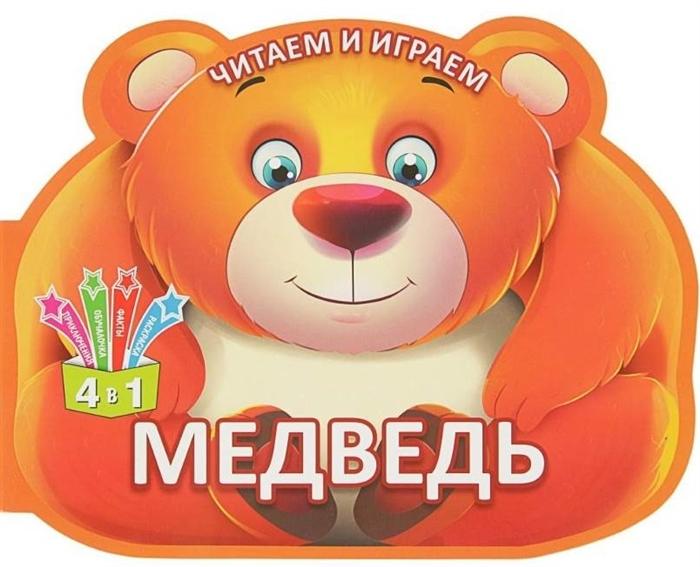 Читаем и играем Медведь маршак с я читаем и играем