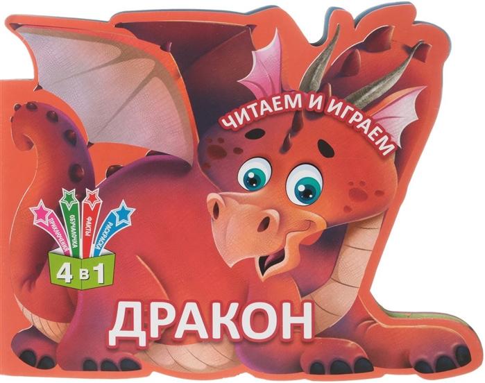 Читаем и играем Дракон цена 2017